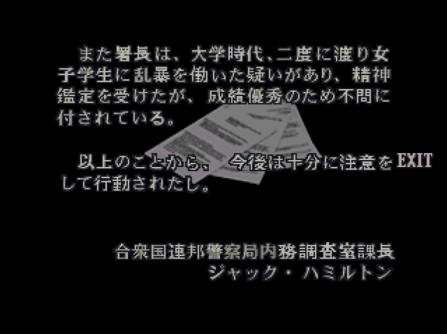 File:RE2JP Mail to Chris 05.png