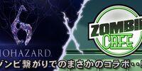 BIOHAZARD 6 ✕ Zombie Café