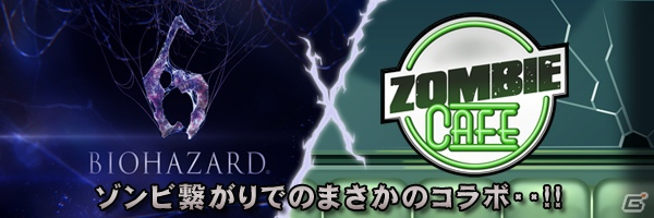 File:RE6xZC banner.jpg