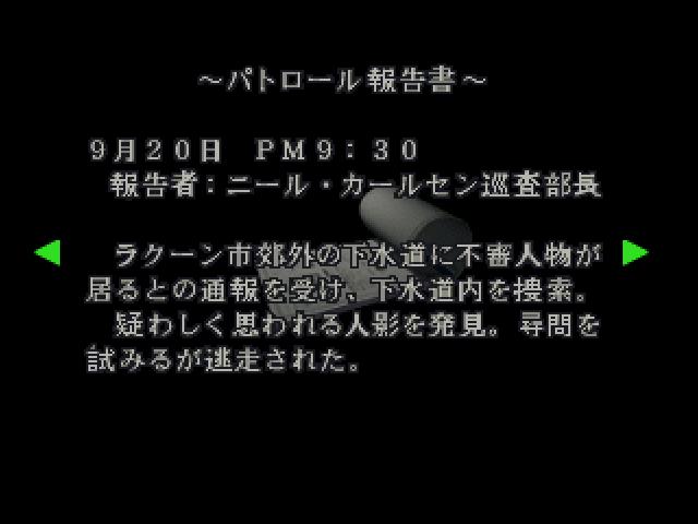 File:RE2JP Patrol report 02.png