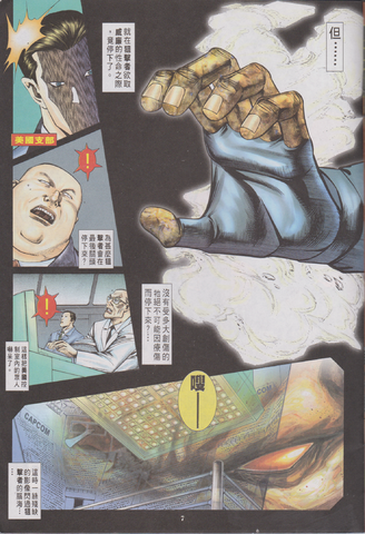 File:BIOHAZARD 3 LAST ESCAPE VOL.10 - page 7.png