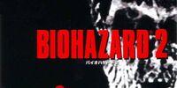Resident Evil 2/gallery