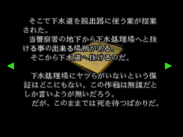 File:RE2JP Operation report 2 03.png