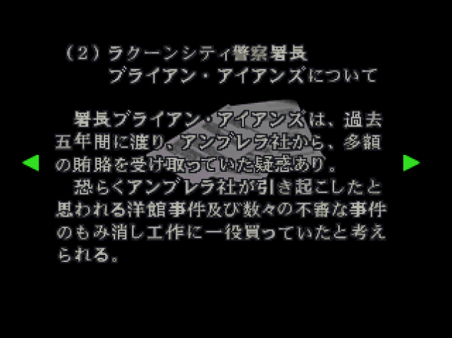 File:RE2JP Mail to Chris 04.png