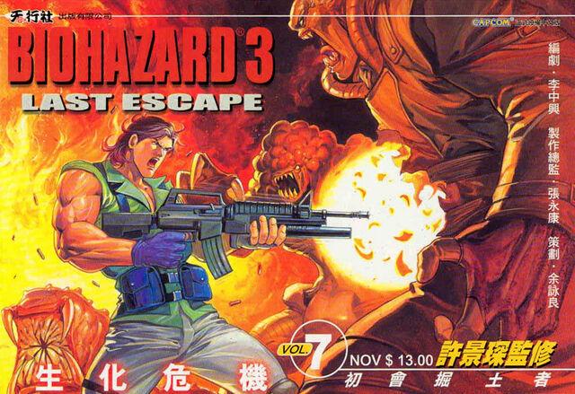 File:BIOHAZARD 3 LAST ESCAPE VOL.7 - front cover.jpg