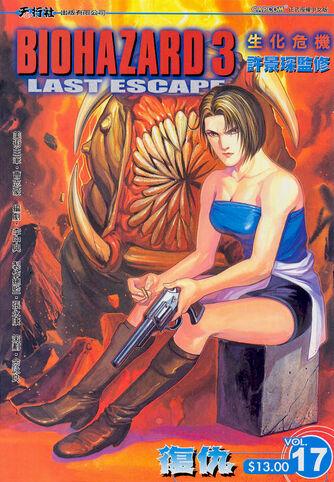 File:BIOHAZARD 3 LAST ESCAPE VOL.17 - front cover.jpg