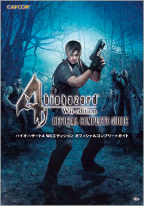 File:Biohazard 4 Wii edition Official Complete Guide.jpg