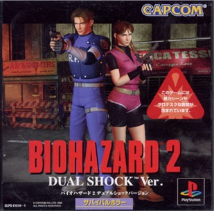 File:Biohazard 2 DualShock Ver.jpg