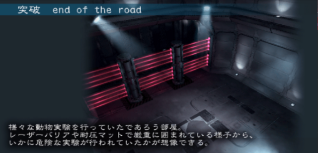 File:End of the Road Set Design Minefield 2 - Japanese.png