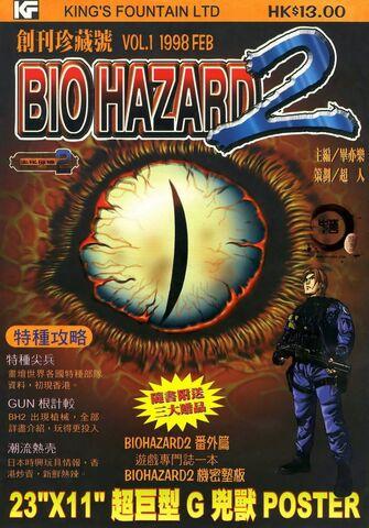 File:BIO HAZARD 2 VOL.1 - front cover.jpg