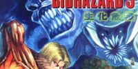 BIOHAZARD 3 Supplemental Edition VOL.7