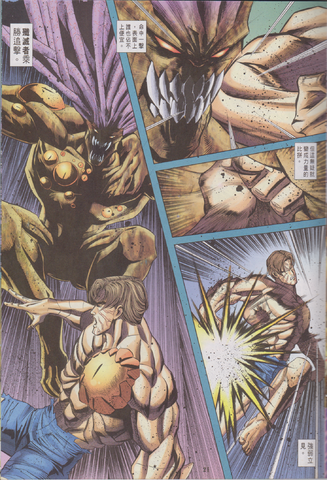 File:BIOHAZARD 3 Extended Version VOL.4 - page 21.png