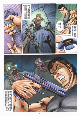 File:Biohazard 0 VOL.2 - page 31.png