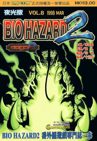 File:BIO HAZARD 2 VOL.8 - front cover.jpg