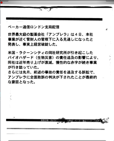 File:BSAA Remote Desktop - Baker Fax.png