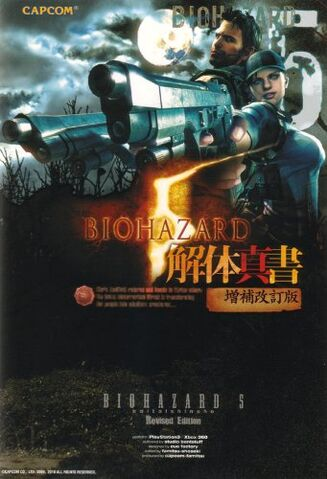 File:BIOHAZARD 5 kaitaishinsho - revised edition.jpg