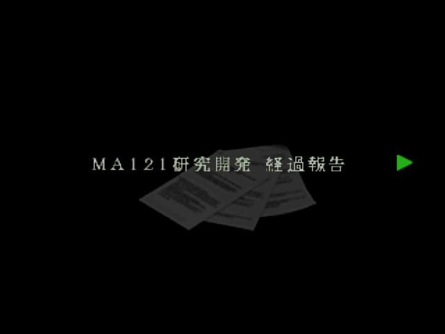 File:RE264JP EX Progress Report 01.png