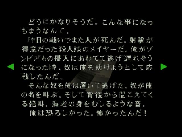 File:RE264JP EX David's Letter 02.png