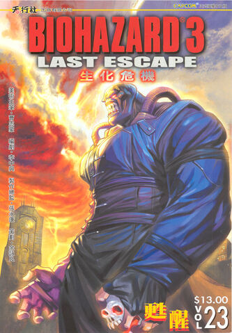 File:BIOHAZARD 3 LAST ESCAPE VOL.23 - front cover.jpg