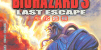 BIOHAZARD 3 LAST ESCAPE VOL.23