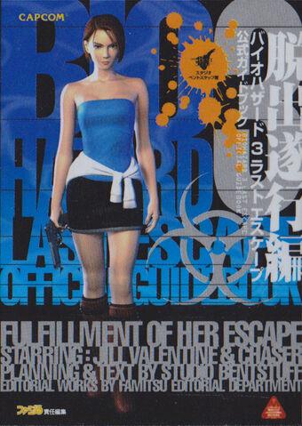 File:BIOHAZARD 3 LAST ESCAPE OFFICIAL GUIDE BOOK Fulfillment of Her Escape - front cover.jpg