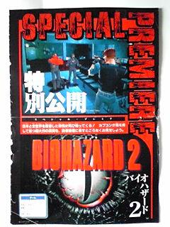 File:BIO 1-5 - Japanese magazine 01 - 01.jpg