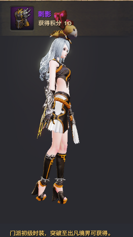 File:Blademaster Coustume (lv49) SideView (female).png