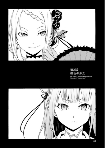 File:Daisanshou Chapter 2.png