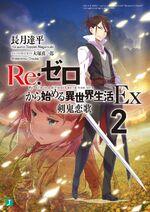 Re:Zero_Ex_V02