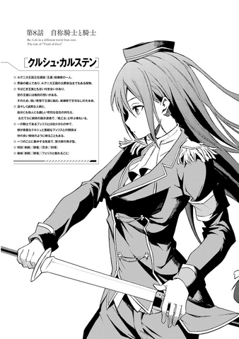File:Daisanshou Chapter 8.png