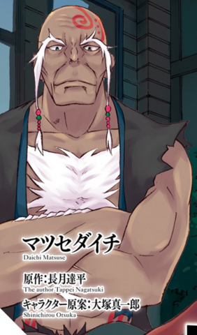 File:Rom - Daisshou Manga 1.png