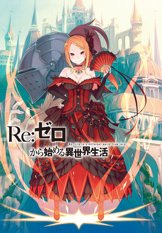 File:Re Zero Volume 4 1.jpeg