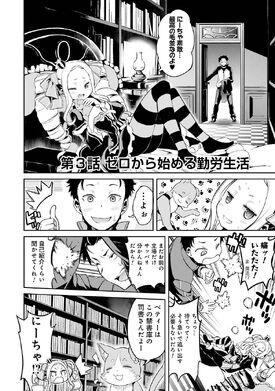 Dainishou Chapter 3