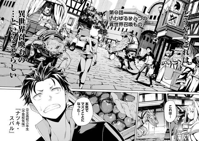 File:Dainishou Chapter 0.jpg