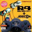 RR4 JP jogcon boxart