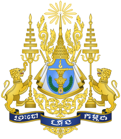 File:Royal Arms of Cambodia.png