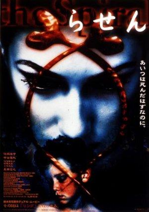 File:Rasen horror movie.jpg