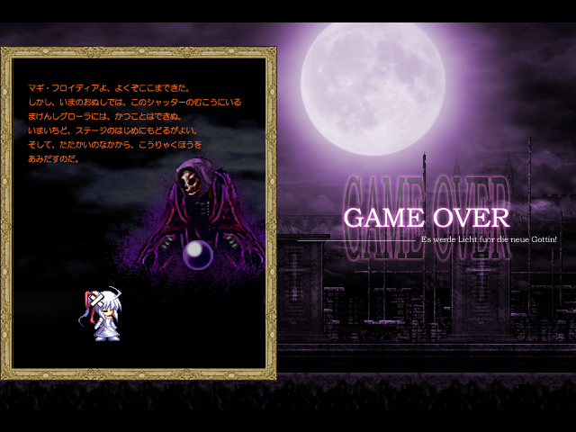 File:Gameover24.png