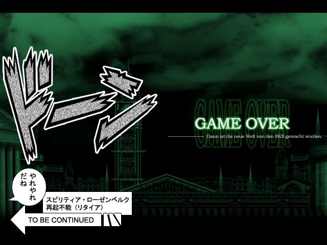 File:Gameover07.png