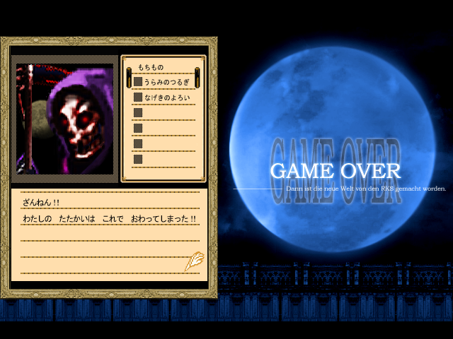 File:Gameover12.png