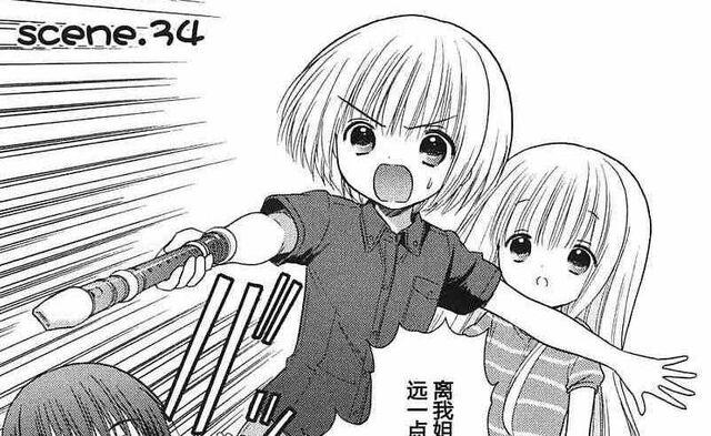 File:Kage Comic 01.JPG