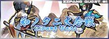 Zipang Wars 1