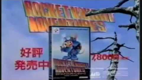 Rocket Knight Adventure JPN CM - 로켓나이트 어드벤쳐 (KOR)