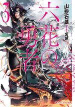 Light novel vol 3