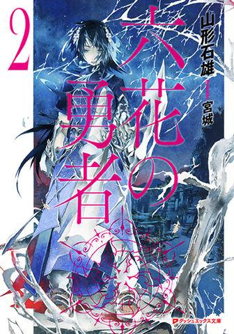 File:Light novel vol 2.jpg