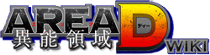 File:Area D Wiki Wordmark.png