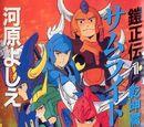 """Yoroi Seiden Vol. 1: """"Kenkon Hen"""""""