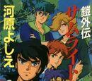 Yoroi Gaiden (Armor Side Story)