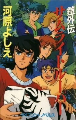 File:Yoroi-Gaiden.JPG