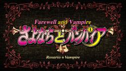 Rosario + Vampire Episode 4 Title Card